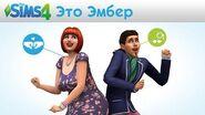 The Sims 4 Знакомьтесь с Эмбер - Невероятные истории официальный трейлер