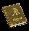 File:Book General Sport6.png