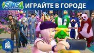 Официальный трейлер к запуску «The Sims 4 Жизнь в городе»