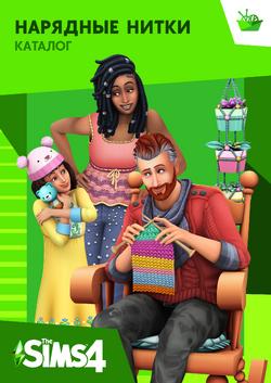 The Sims 4 Нарядные Нитки Обложка