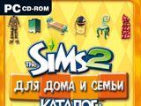 The Sims 2: Для дома и семьи