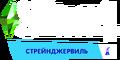 The Sims 4 StrangerVille Logo