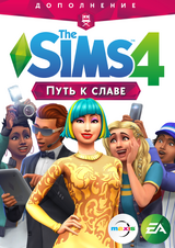 The Sims 4: Путь к славе