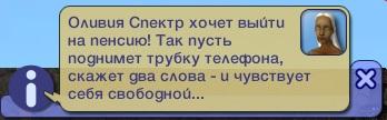 Оливия сп
