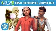 Официальный трейлер «The Sims 4 Приключения в джунглях»