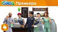 The Sims 4 На работу! - Трейлер к запуску игры
