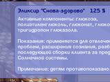 Эликсир «Снова-здорово»