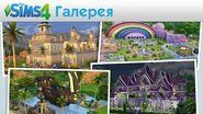 Галерея The Sims 4 Творения игроков