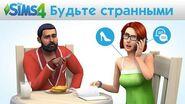 The Sims 4 Оставайся странным - Невероятные истории официальный трейлер