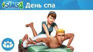 The Sims™ 4 День спа официальный трейлер