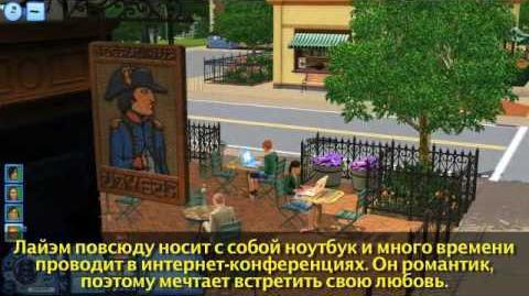 The Sims 3 - Искусственный интеллект персонажей