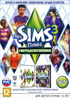 The Sims 3 Plus Supernatural Box Art
