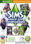 Обложка The Sims 3 Набор для Начинающих