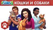 Официальный трейлер-анонс для «The Sims 4 Кошки и собаки»
