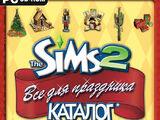 The Sims 2: Всё для праздника