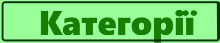 Категорії001