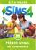 Les Sims 4: Premier animal de compagnie