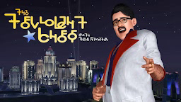 File:The Tonight Show - TS4 Simlish TV show.png