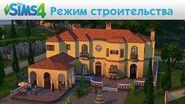 The Sims 4 - Режим строительства - Видео игрового процесса