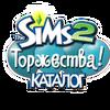 The Sims 2 Celebration! Stuff Logo