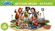 The Sims 4 Детские вещи - Каталог официальный анонс