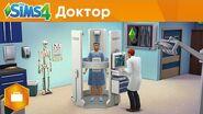 The Sims 4 На работу! - Работа доктора - Официальное видео