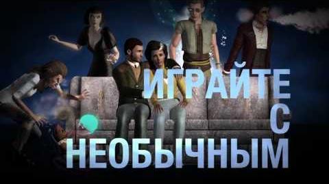 The Sims 3 Сверхъестественное - Уже в продаже!