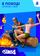 The Sims 4: В поход!
