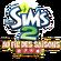 Logo Les Sims 2 Au Fil des Saisons