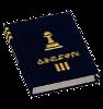 File:Book Skills Logic3.png