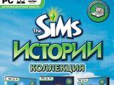 The Sims Истории