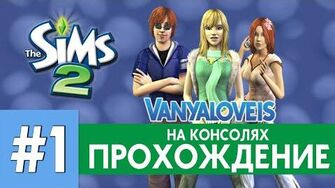 The Sims 2 На Консолях 1 - Начало истории (PS2, GameCube, Xbox)