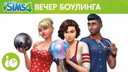 Официальный трейлер для «The Sims 4 Вечер боулинга — Каталог»