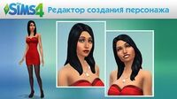 The Sims 4 Редактор создания персонажа - видео игрового процесса
