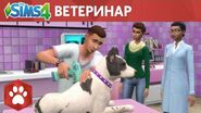 Официальный трейлер игрового процесса «The Sims 4 Кошки и собаки» ветеринар