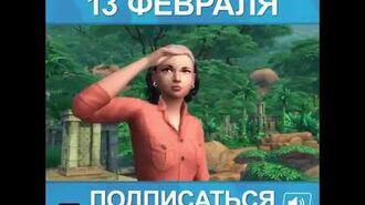 The Sims 4 Jungle Adventure Official Trailer Teaser (Russia)