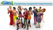 Демоверсия The Sims 4 Редактор создания персонажа официальное видео игрового процесса
