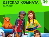 The Sims 4: Детская комната