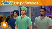 The Sims 4 На работу! - Не работают