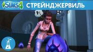 Расследование в The Sims™ 4 Стрейнджервиль