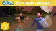Официальный трейлер игрового процесса «The Sims™ 4 Жизнь на острове»