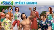 The Sims 4 Трейлер к запуску игры