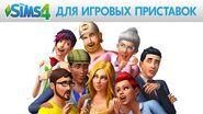 The Sims 4 официальный трейлер для Xbox One и PS4