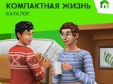 The Sims 4: Компактная жизнь