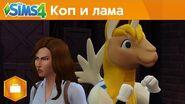 The Sims 4 На работу! - Коп и Лама