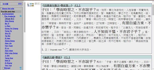 File:Ctext screenshot2.jpg