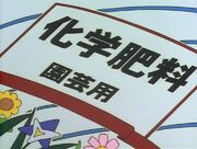 045 化学肥料 Kagaku Hiryō = Kunstdünger