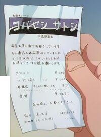 Episode 197 Rechnung aus der Kobayashi Apotheke - Kuronin