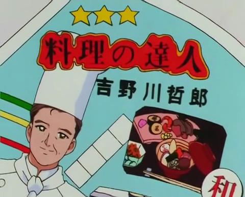 File:Zeitschrift - Der Beste Koch der Stadt - Yoshi Tetsuro - 3 Sterne.png