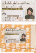 Akiko driver license